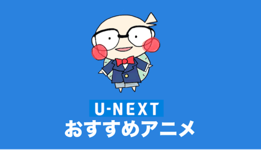 U-NEXT アニメ おすすめ