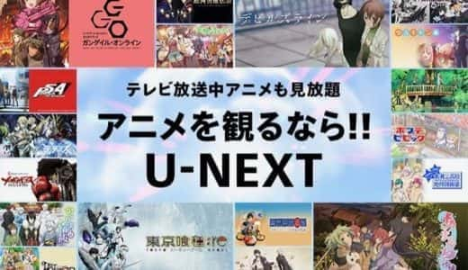 U-NEXTで見放題のおすすめアニメ一覧【31日間無料】