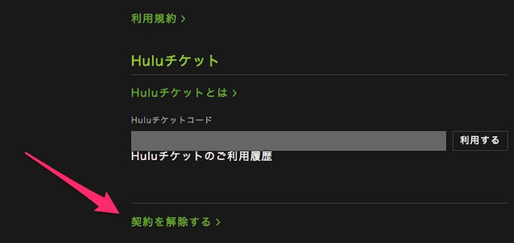 Hulu 解約