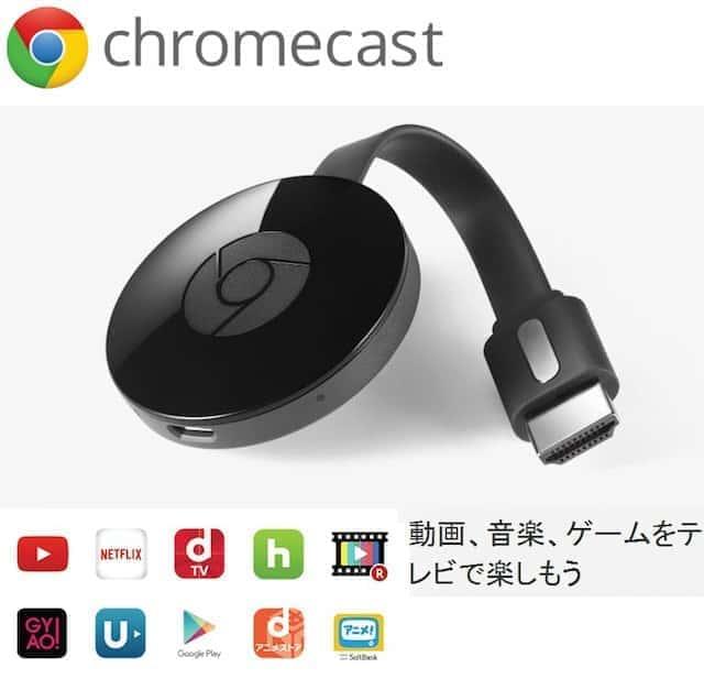 Paravi chromecast