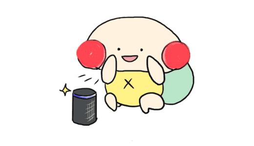 Echo plusとAmazon echoのちがいをやさしく解説【比較】