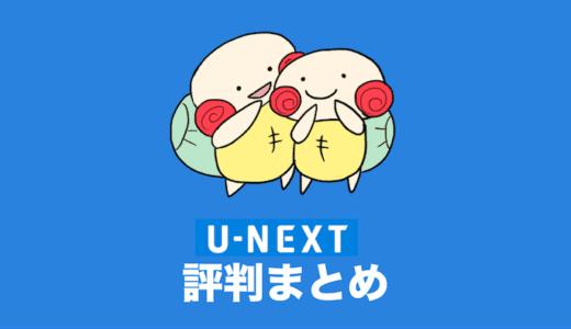 U-NEXTの評判・評価・口コミをさくっとまとめてみた【2020】
