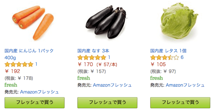 amazonフレッシュ 野菜
