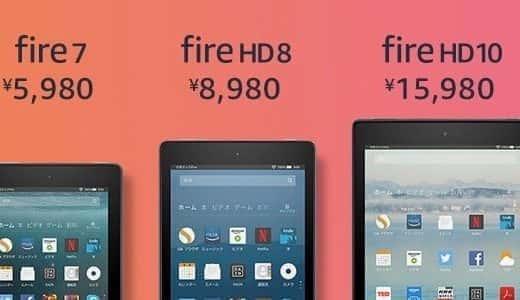 Fireタブレットを徹底比較!オススメの端末はどれ?【2018】