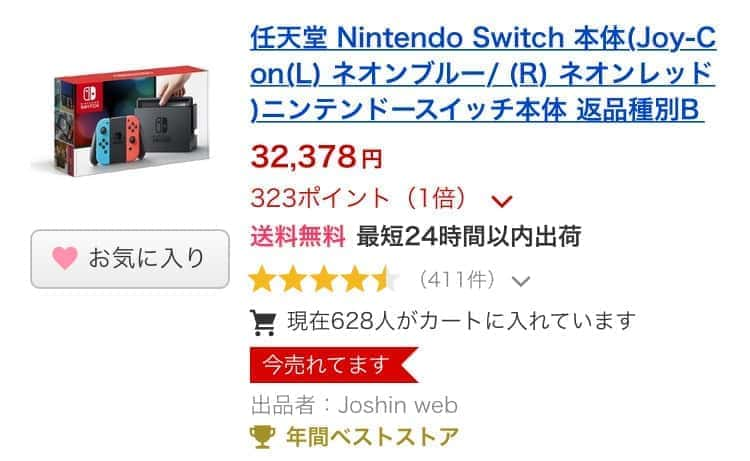 nintendo switch 安く買う
