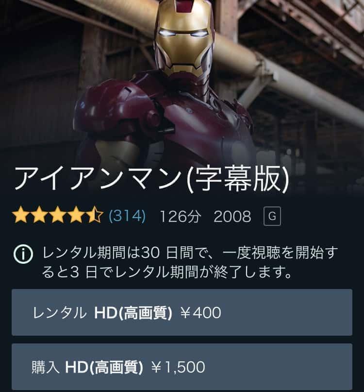 アイアンマン 動画配信 Amazonビデオ