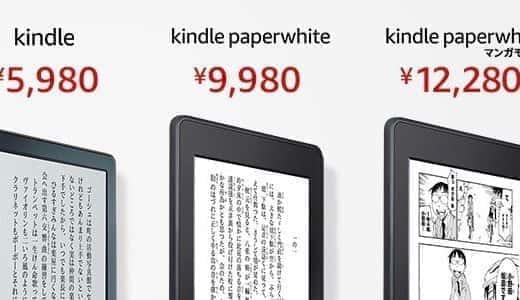 Kindle端末の選び方とおすすめのモデルを紹介!【比較】