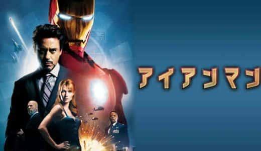 アイアンマンシリーズが見放題の動画配信サービス一覧【比較】