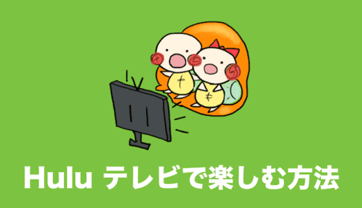 hulu テレビ