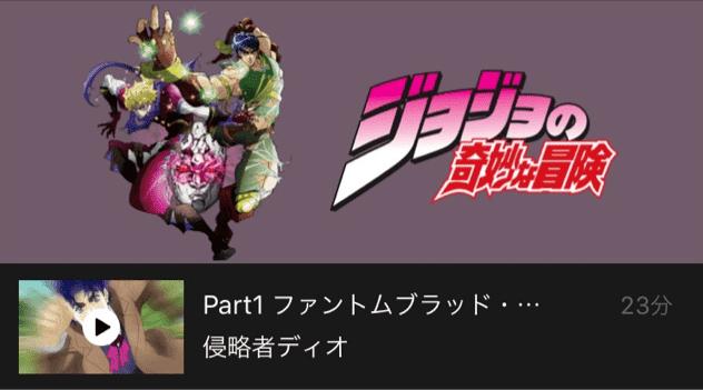 hulu ジョジョの奇妙な冒険