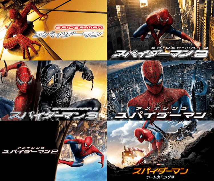 スパイダーマン 見放題 U-NEXT