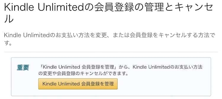 kindle Unlimited 無料体験 解約