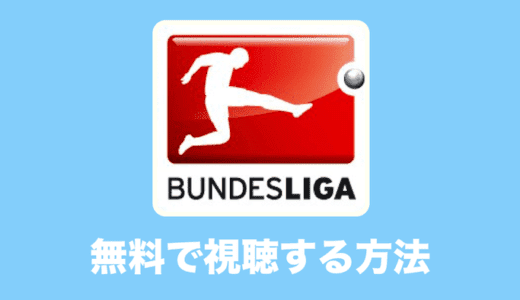 ドイツ・ブンデスリーガを無料で視聴する方法【スカパー DAZN】
