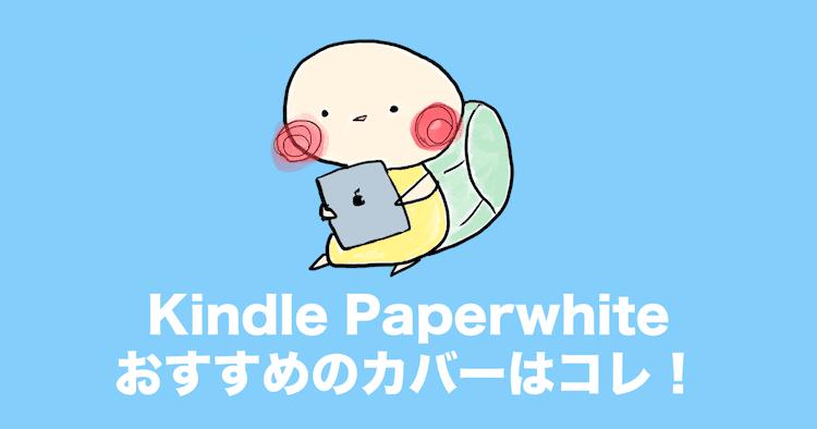 kindle paper white カバー おすすめ