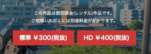 dTV 料金