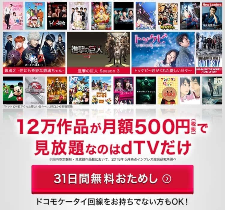 動画配信サービス おすすめランキング dTV