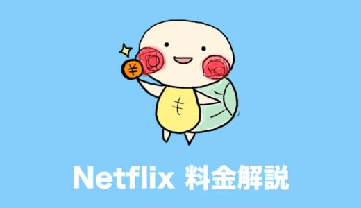 Netflixの月額料金・お値段はいくら?契約に関する疑問まとめ