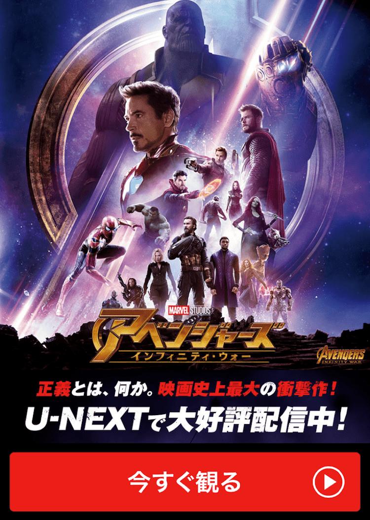 マーベル U-NEXT