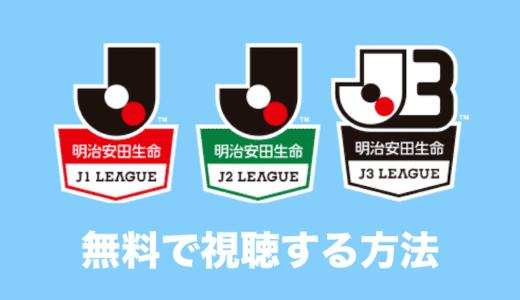 Jリーグを無料で視聴する方法まとめ【DAZN】