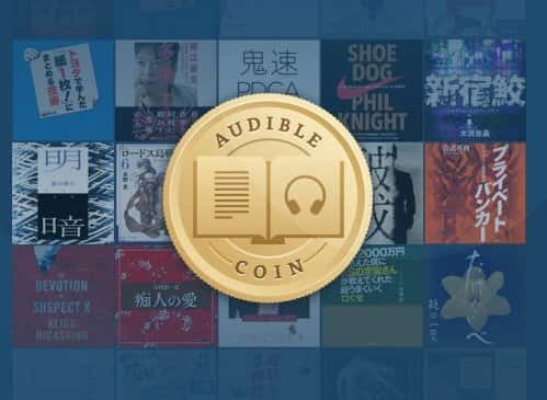 audible コイン