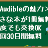 audible 評判