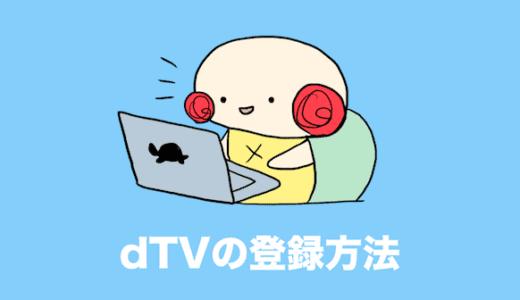 dTVの登録方法は? 初心者向けに図解付きでやさしく解説