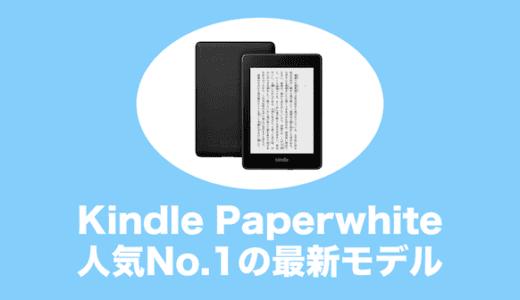 kindle paperwhite Newモデル
