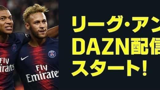 DAZNでフランス・リーグアンは視聴できる?【2020-2021】※1ヶ月無料