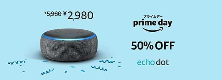 echo dot プライムデー セール