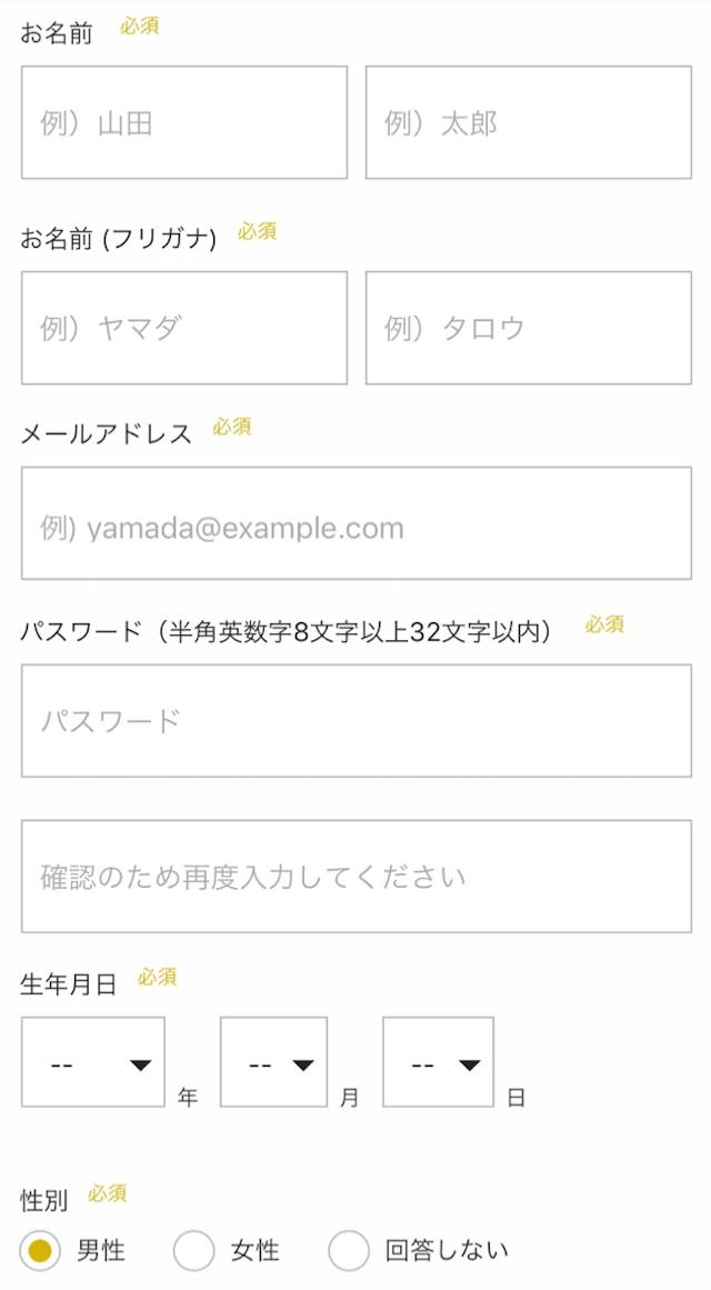 paravi 登録情報
