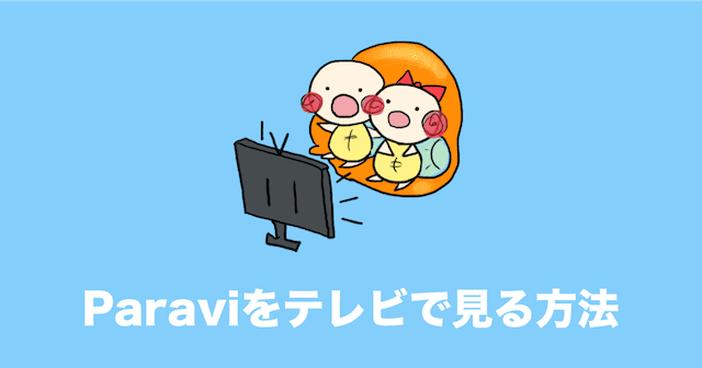 paravi テレビ