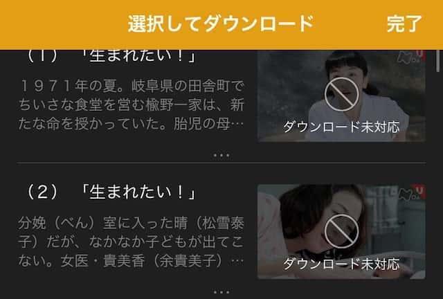 u-next nhk ダウンロード