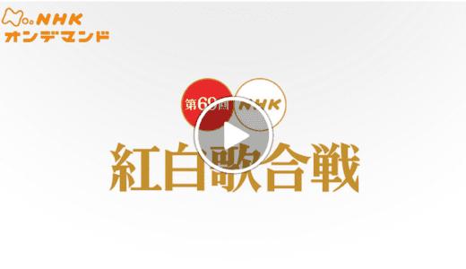 【見逃し無料】NHK紅白歌合戦をネットで視聴する方法|再放送なし 米津玄師 2020