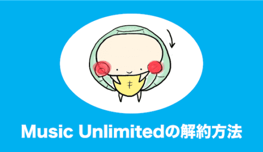 Amazon Music Unlimitedの解約・退会方法をやさしく解説