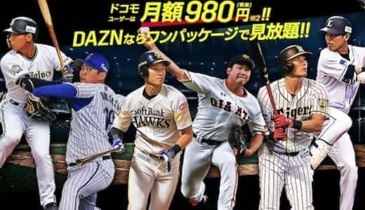 DAZNで視聴できるプロ野球コンテンツ一覧【2020】