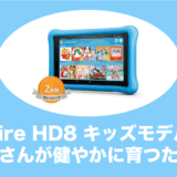 firehd8タブレット キッズモデル