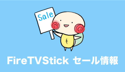 firetvstick セール
