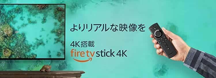 fire tv stick 4kの料金