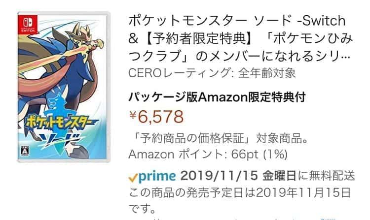 ポケモン剣盾 最安値 amazon