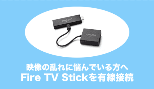 fire tv stick 有線lan接続