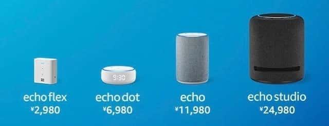 amazon echo 価格