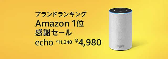 新AmazonEcho発売セール(2019年10月)
