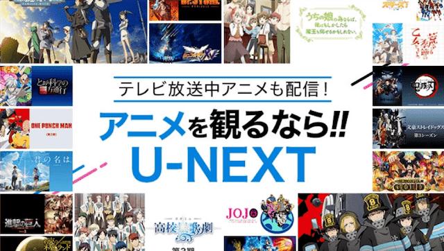 u-next アニメ