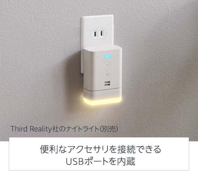 echo flex light