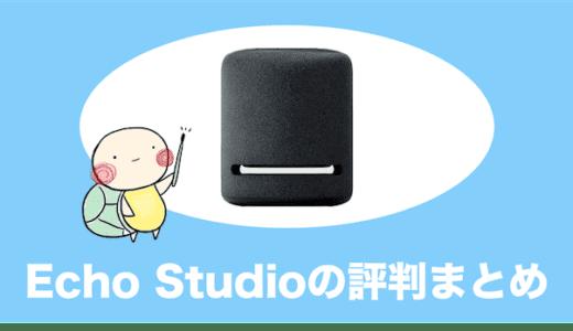 Echo Studioの使い方や評判、メリット・デメリットをやさしく解説