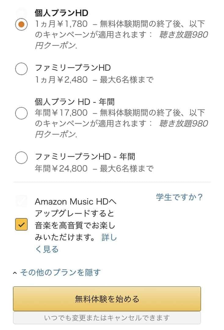 Hd アマゾン 解約 ミュージック