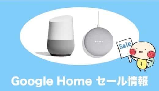 Google Home/Home miniのセール情報・安く買う方法まとめ