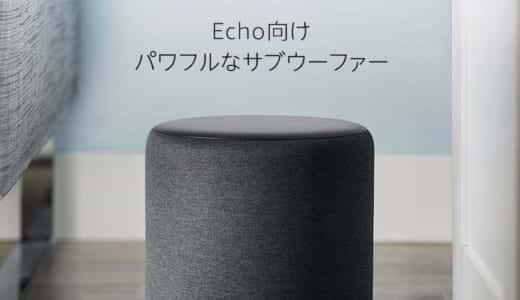 Echo Subを購入する前に知っておきたいこと【評判】