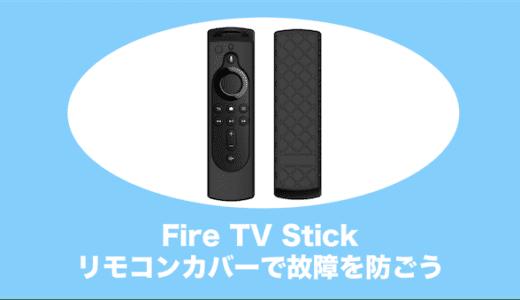 Fire TV Stickのリモコンカバーの評判をまとめてみた【故障防止】