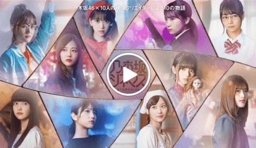 乃木坂シネマズを無料で視聴する方法|FODプレミアム オリジナルドラマの評判は?